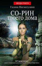 Со-рин твоего дома - Нигматулина Галина
