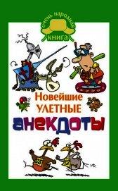 Книга Новейшие улетные анекдоты - Автор Маркина Елена Владимировна