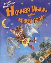 Ночная Мышь, или Первый полет
