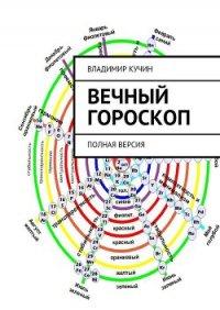 Вечный гороскоп (СИ) - Кучин Владимир Сергеевич