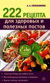 Книга 222 рецепта для здоровых и полезных постов - Автор Синельникова А. А.