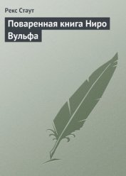 Поваренная книга Ниро Вульфа