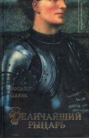 Величайший рыцарь - Чедвик Элизабет
