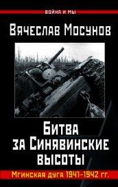 Битва за Синявинские высоты. Мгинская дуга 1941-1942 гг. - Мосунов Вячеслав