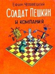 Солдат Пешкин и компания - Чеповецкий Ефим Петрович
