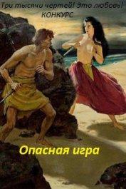 Опасная игра (СИ) - Литмировские Таланты