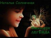 Ожившая легенда (СИ) - Литмировские Таланты