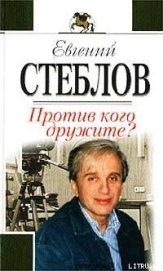 Книга Против кого дружите? - Автор Стеблов Евгений