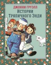 Истории Тряпичного Энди - Груэлл Джонни