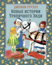 Новые истории Тряпичного Энди - Груэлл Джонни