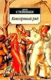 Консервный ряд - Стейнбек Джон Эрнст