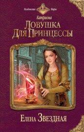 Ловушка для принцессы - Звездная Елена