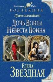 Невеста воина, или Месть по расписанию - Звездная Елена