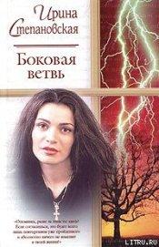 Боковая ветвь - Степановская Ирина