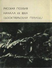 Русская поэзия начала ХХ века (Дооктябрьский период)