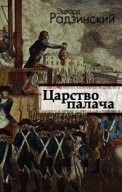 Радзинский Эдвард Станиславович - Царство палача