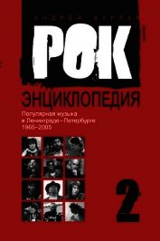 Популярная музыка в Ленинграде – Петербурге. 1965–2005. Том2