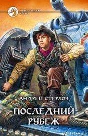 Последний рубеж - Стерхов Андрей