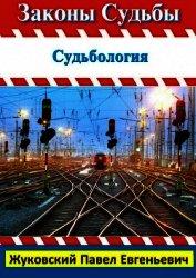 Законы Судьбы - Жуковский Павел Евгеньевич