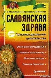Славянская здрава - Баранцевич Евгений Робертович