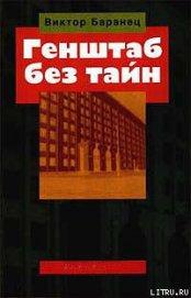 Генштаб без тайн - Баранец Виктор Николаевич