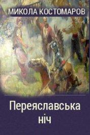 Переяславская ночь