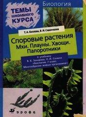 Споровые растения - Сивоглазов Владислав Иванович