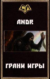"""Грани Игры (СИ) - """"Andr"""""""