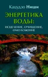 Книга Энергетика воды: исцеление, очищение, омоложение - Автор Ниши Кацудзо