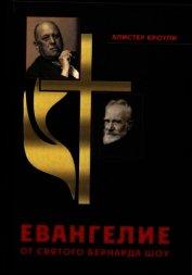 Книга Евангелие от святого Бернарда Шоу - Автор Кроули Алистер
