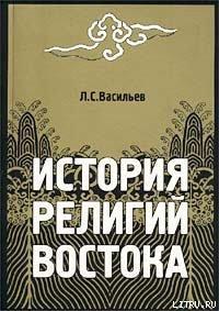История религий Востока - Васильев Леонид Сергеевич