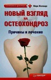 Книга Новый взгляд на остеохондроз: причины и лечение - Автор Жолондз Марк Яковлевич