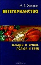 Вегетаринство (Загадки и уроки, польза и вред)
