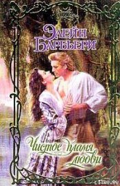 Чистое пламя любви - Барбьери Элейн