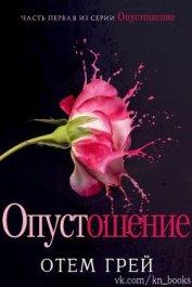 Опустошение (ЛП) - Грей Отем