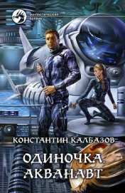 Акванавт - Калбазов (Калбанов) Константин Георгиевич