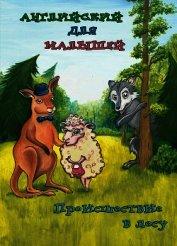 Книга Происшествие в лесу - Автор Плотникова А