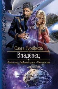 Владелец - Гусейнова Ольга Вадимовна