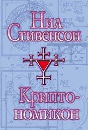 Криптономикон, часть 1