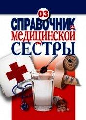 Книга Справочник медицинской сестры - Автор Храмова Елена Юрьевна