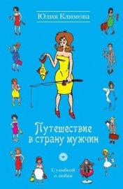 Путешествие в страну мужчин - Климова Юлия