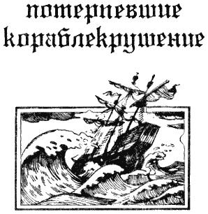 Потерпевшие кораблекрушение - i_001.png