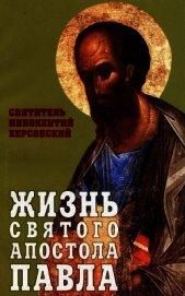 Жизнь Святого Апостола Павла