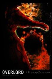 Кровавая валькирия - Куганэ Маруяма