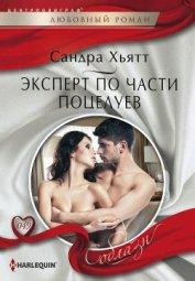 Эксперт по части поцелуев - Хьятт Сандра