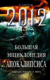 2012 и далее. Пророки о будущем мира