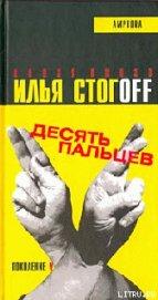 """Десять пальцев - Стогов Илья Юрьевич """"Стогoff"""""""