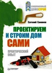Проектируем и строим дом сами - Симонов Евгений Витальевич