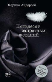 Пятьдесят запретных желаний - Андерсон Марина