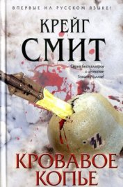 Кровавое копье - Смит Крейг